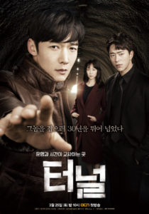 Tunnel Korean Drama p1