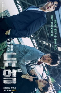 Duel Korean Drama p1