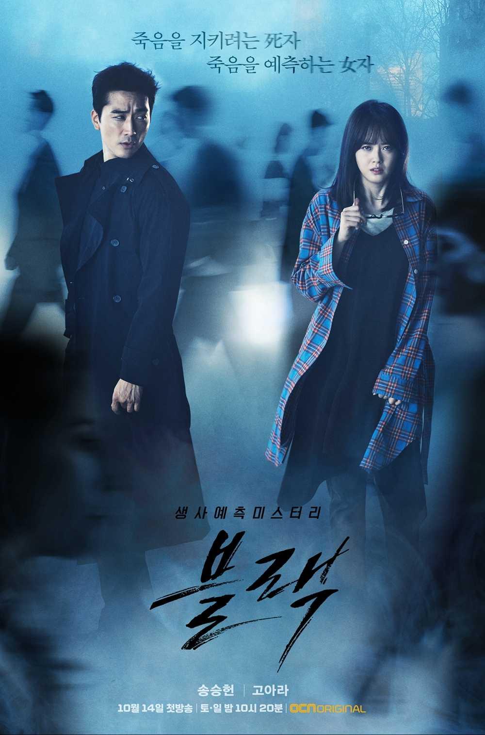 Black Korean Drama P1